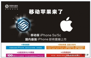 China Mobile to carry iPhone 5s, 5c